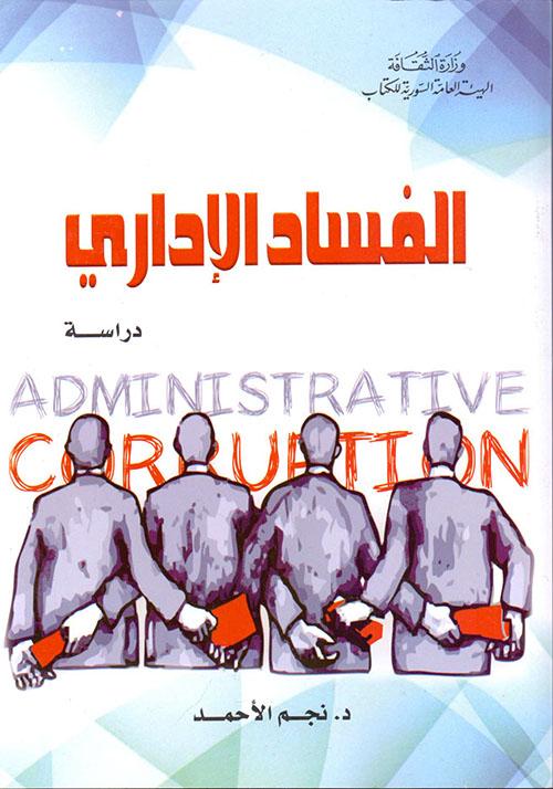 الفساد الإداري