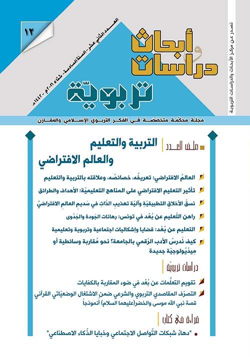 أبحاث ودراسات تربوية - مجلة محكمة متخصصة في الفكر التربوي الإسلامي والمقارن ( العدد الثاني عشر - السنة السادسة - شتاء 2021 م - 1442 هـ )