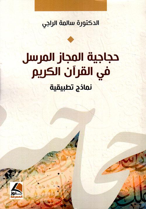 حجاجية المجاز المرسل في القرآن الكريم