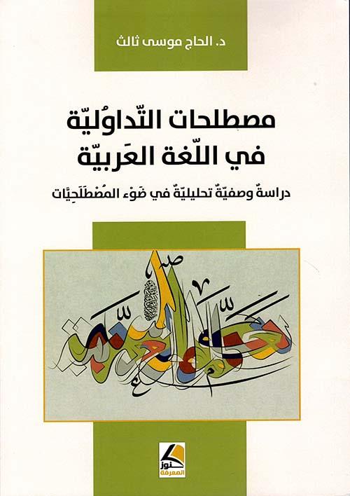 مصطلحات التّداوليّة في اللّغة العربيّة - دراسة وصفية تحليلية في ضوء المصطلحيات