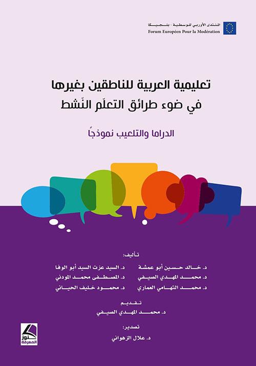 تعليمية العربية للناطقين بغيرها في ضوء طرائق التعلّم النشط