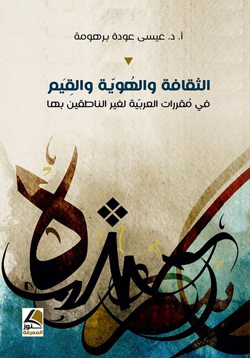 الثقافة والهوية والقييم في مقررات العربية لغير الناطقين بغيرها - دراسات في اللسانيّات التطبيقيّة