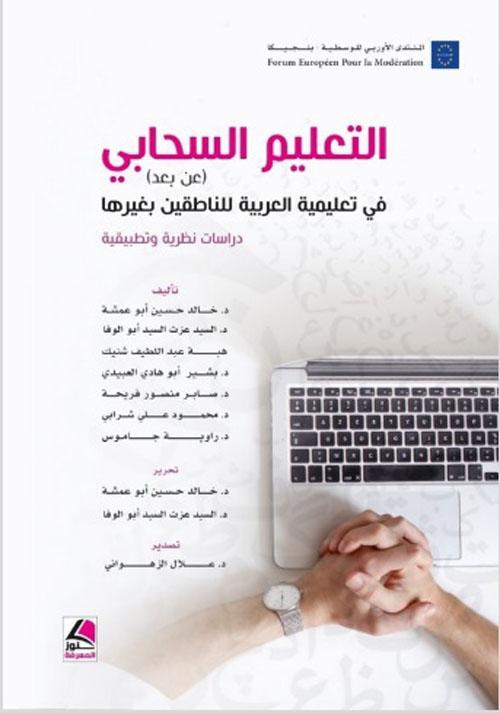 """التعليم السحابي (عن بعد) في تعليمية العربية للناطقين بغيرها - دراسات نظرية وتطبيقية"""""""