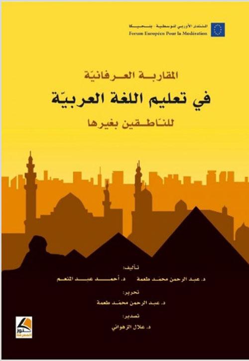 المقاربة العرفانية في تعليم اللغة العربية للناطقين بغيرها