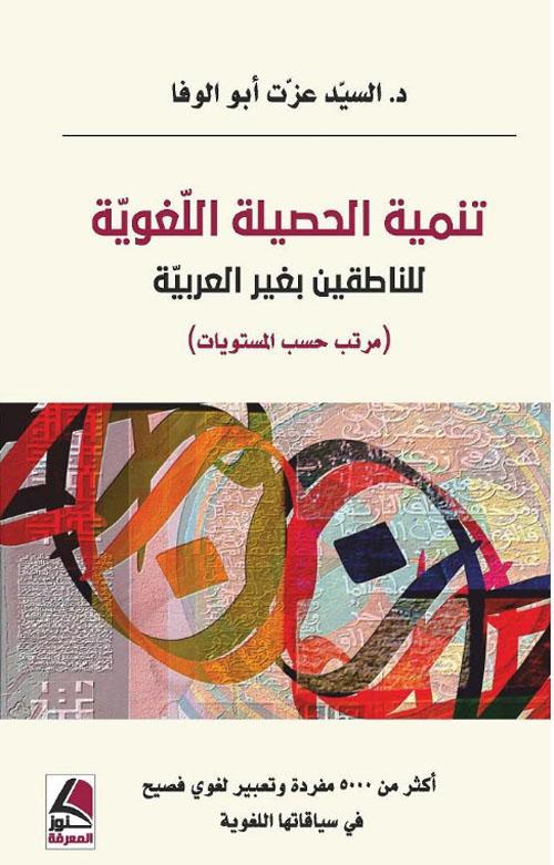 تنمية الحصيلة اللغوية للناطقين بغير العربية (مرتب حسب المستويات)