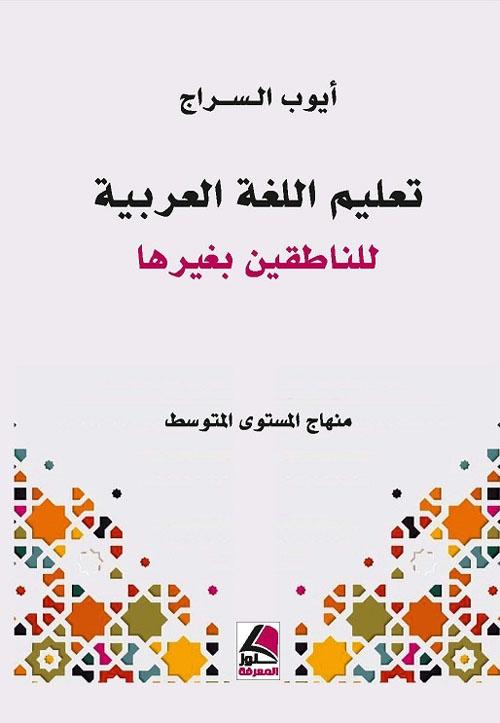 تعليم اللغة العربية للناطقين بغيرها المستوى المتوسط