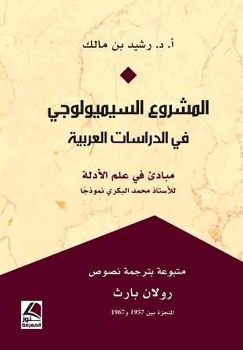 المشروع السيميولوجي في الدراسات العربية ؛ مبادئ في علم الأدلة للأستاذ محمد البكري نموذجا