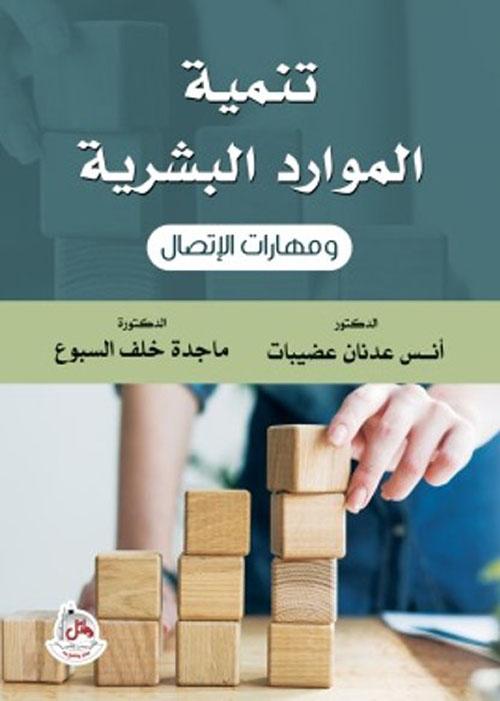 تنمية الموارد البشرية