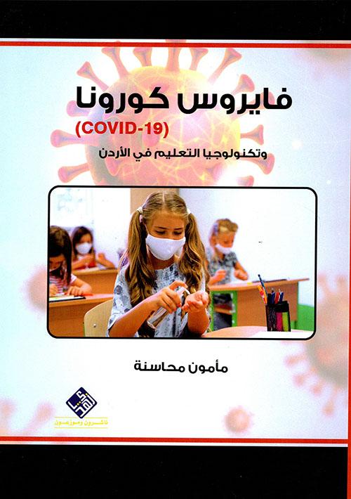 فايروس كورونا ( covid 19 ) وتكنلوجيا التعليم في الاردن