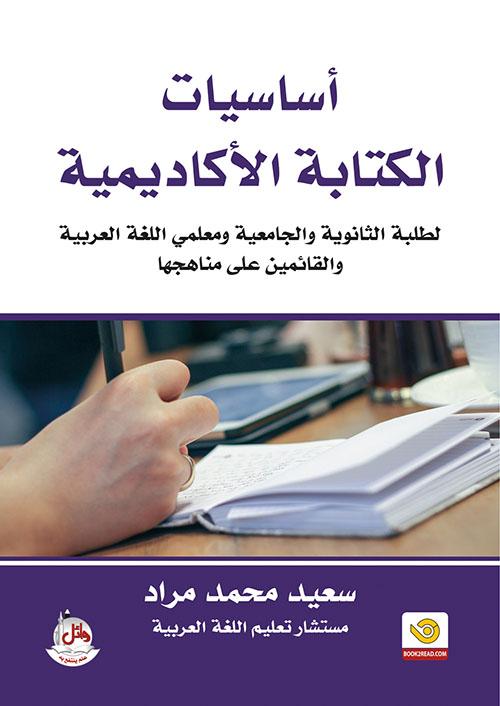أساسيات الكتابة الأكاديمية لطلبة الثانوية والجامعية ومعلمي اللغة العربية والقائمة على مناهجها