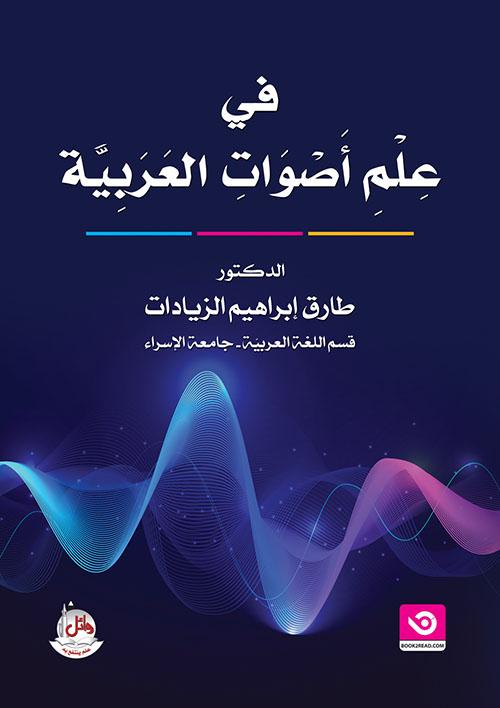 في علم أصوات العربية