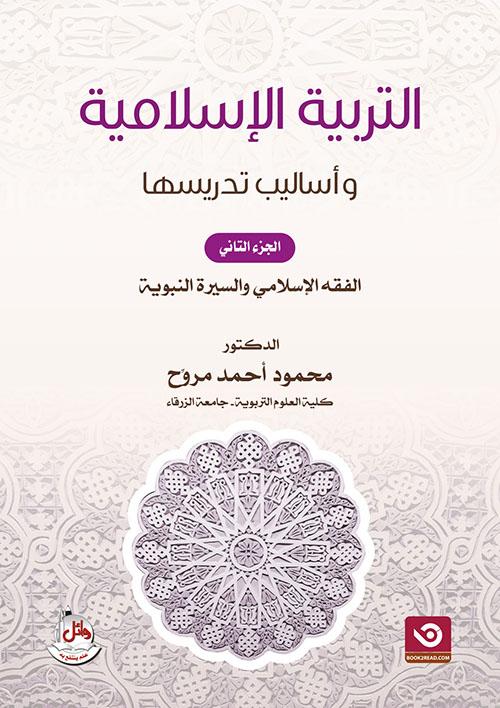 التربية الإسلامية وأساليب تدريسها الجزء الثاني - الفقه الإسلامي والسيرة النبوية