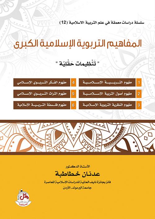 المفاهيم التربوية الإسلامية الكبرى - تنظيمات حقلية
