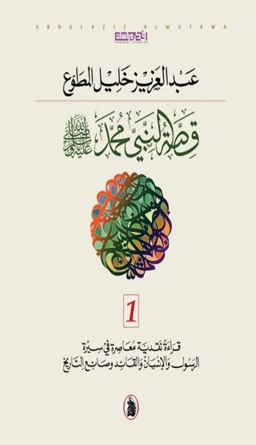قصة النبي محمد صلى الله عليه وسلم 1 - 2