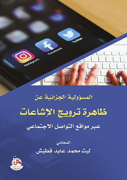 المسؤولية الجزائية عن ظاهرة ترويج الإشاعات عبر مواقع التواصل الإجتماعي