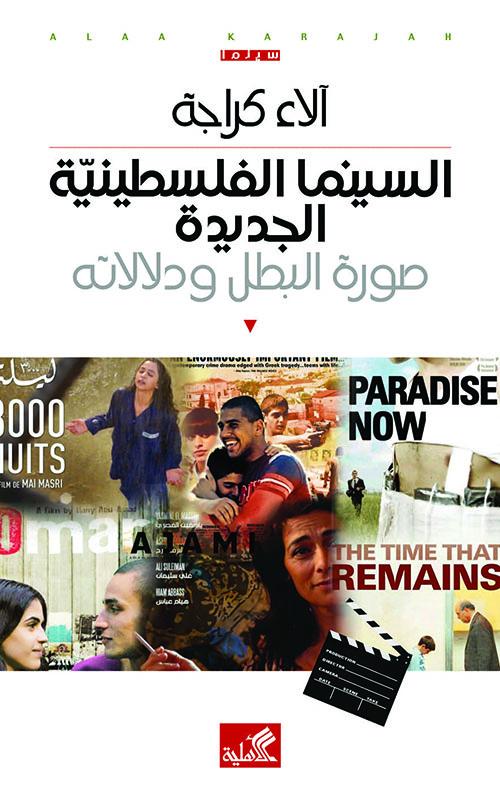 السينما الفلسطينية الجديدة - صورة البطل ودلالاته