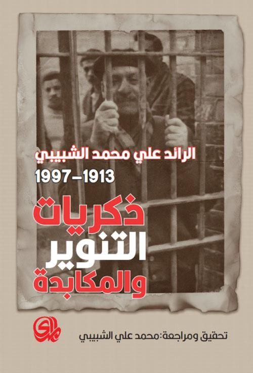 الرائد علي محمد الشبيبي 1913 - 1997 ؛ ذكريات التنوير والمكابدة