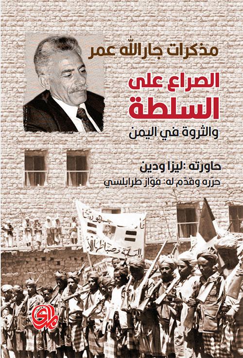 مذكرات جار الله عمر : الصراع على السلطة والثروة في اليمن