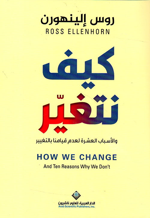 كيف نتغير والأسباب العشرة لعدم قيامنا بالتغيير