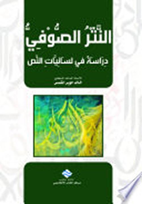 النثر الصوفي - دراسة في لسانيات النص