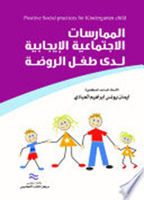 الممارسات الإجتماعية الإيجابية لدى طفل الروضة