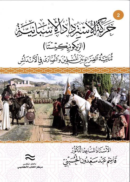حركة الاسترداد الإسبانية (الريكونيكيستا) ثنائية الصراع بين المسلمين والنصارى في الأندلس - الجزء الثاني