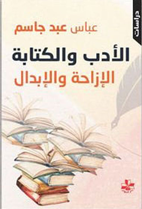 الأدب والكتابة الإزاحة والإبدال