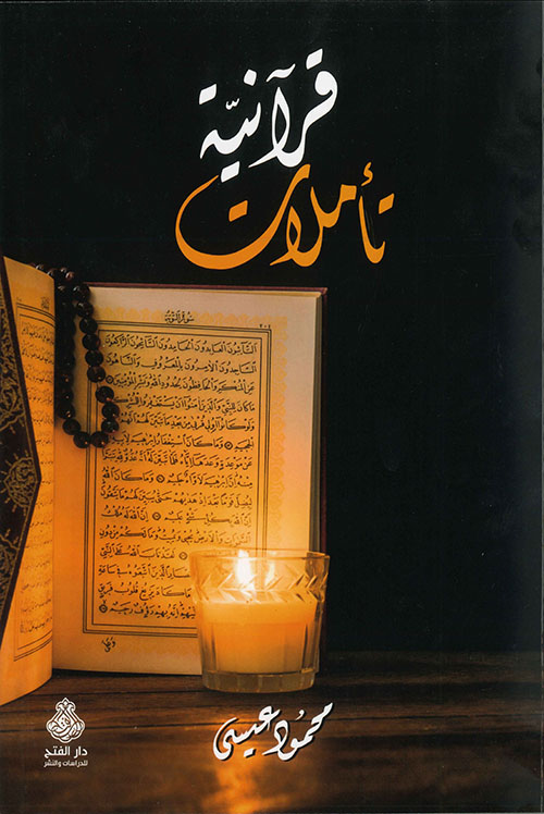 تأملات قرآنية - الجزء الثاني
