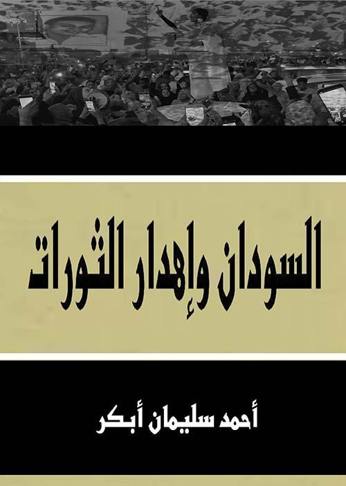 السودان وإهدار الثورات