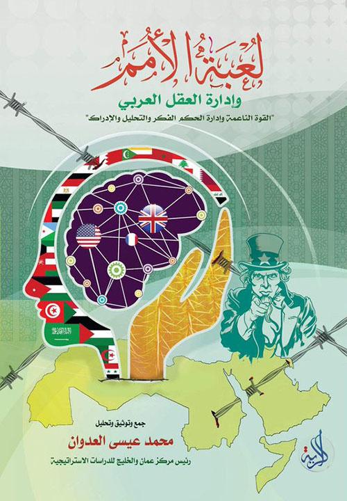لعبة الأمم وإدارة العقل العربي