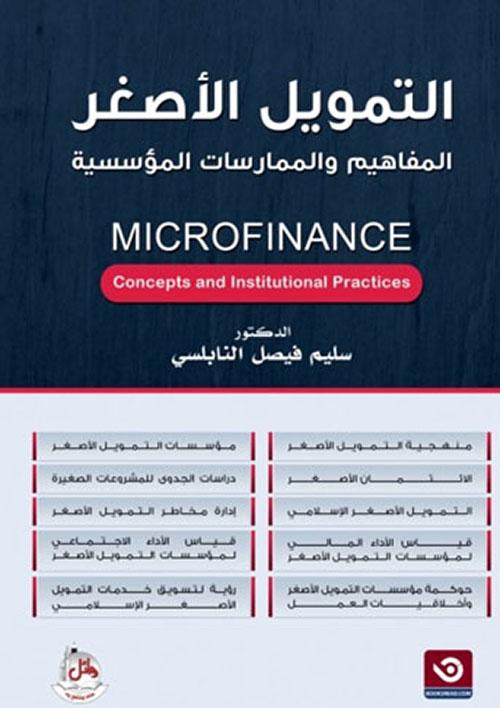 التمويل الأصغر - المفاهيم والممارسات المؤسسية - MICROFINANCE