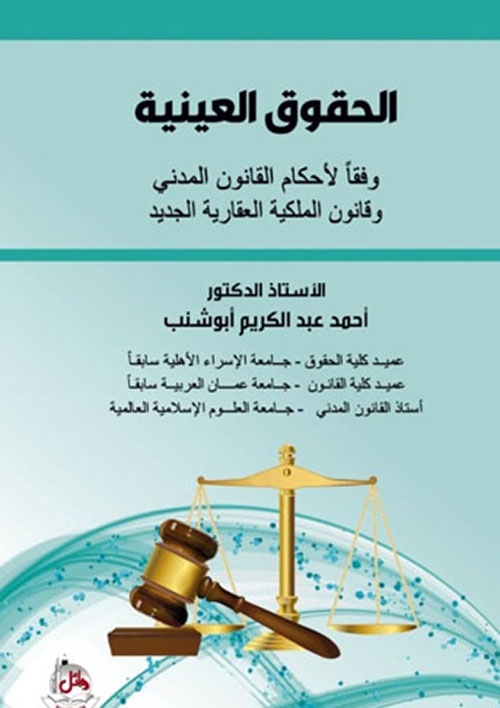 الحقوق العينية - وفقا لأحكام القانون المدني وقانون الملكية العقارية الجديد