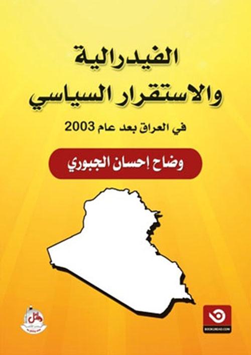 الفيدرالية والإستقرار السياسي في العراق بعد عام 2003