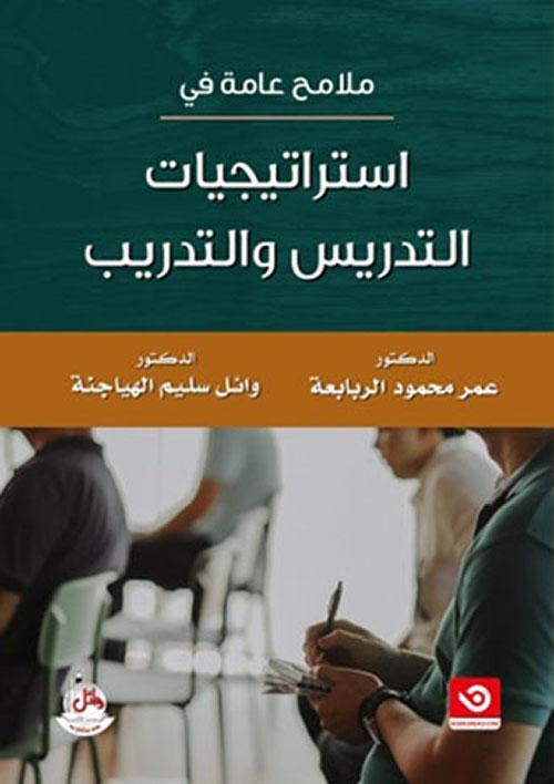 ملامح عامة في استراتيجيات التدريس والتدريب