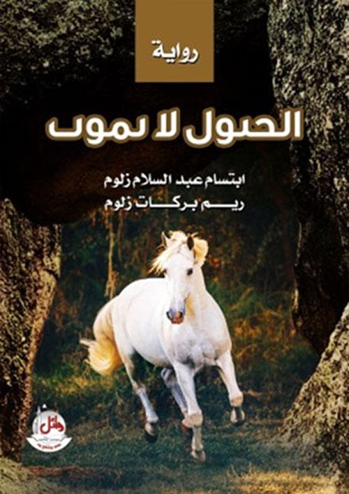 الخيول لا تموت