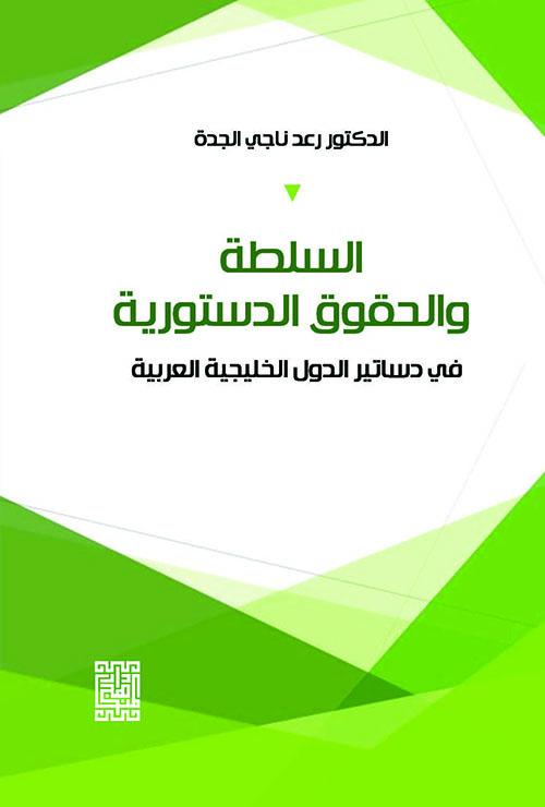 السلطة والحقوق الدستورية في دساتير الدول الخليجية العربية