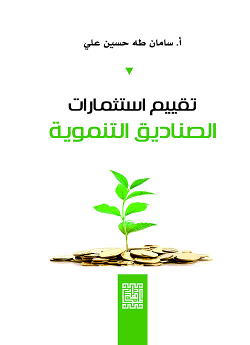 تقييم استثمارات الصناديق التنموية