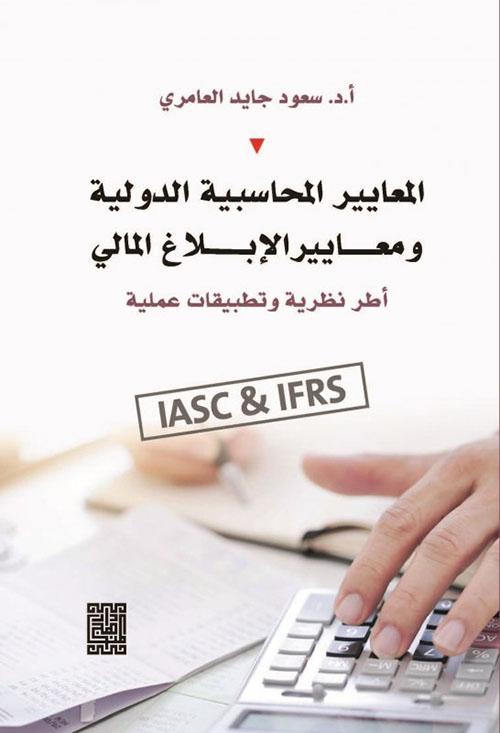 المعايير المحاسبية الدولية IASC ومعايير الابلاغ المالي IFRS