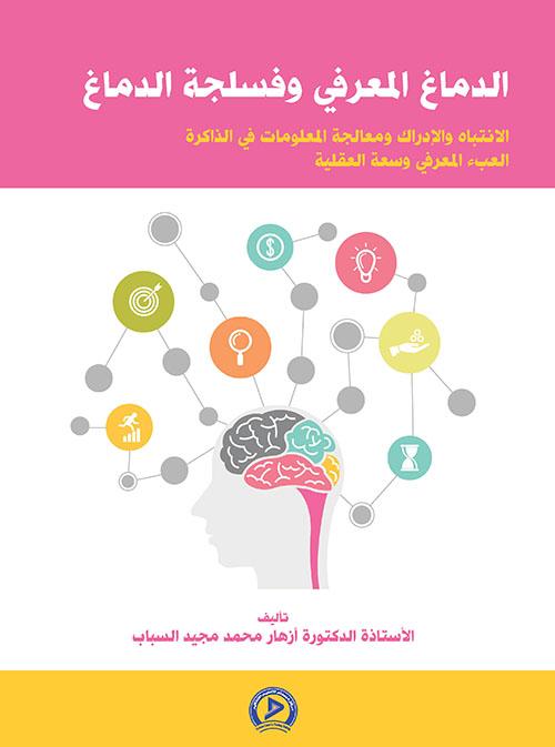 الدماغ المعرفي وفسلجة الدماغ ؛ الإنتباه والإدراك ومعالجة المعلومات في الذاكرة العبء المعرفي وسعة العقلية
