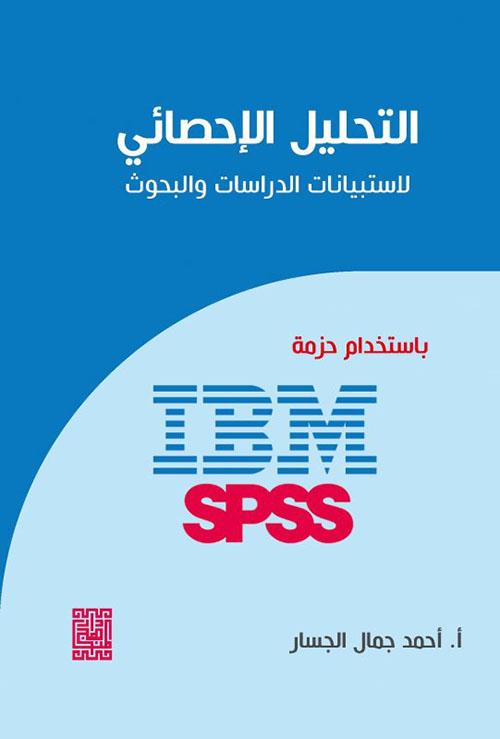 التحليل الإحصائي لاستبيانات الدراسات والبحوث باستخدام حزمة IBM . SPSS