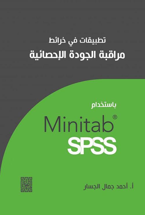 تطبيقات في خرائط مراقبة الجودة الإحصائية باستخدام SPSS . MINITAB