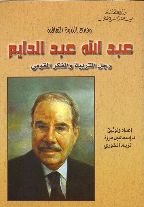 وقائع الندوة الثقافية - عبد الله عبد الدايم - رجل التربية والفكر القومي
