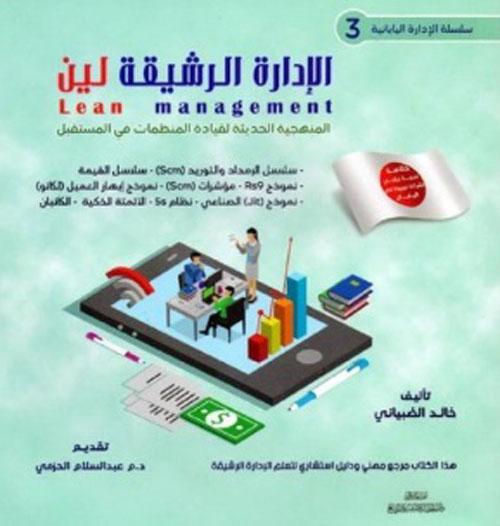 الإدارة الرشيقة لين : Lean management  المنهجية الحديثة لقيادة المنظمات في المستقبل - الجزء الثالث
