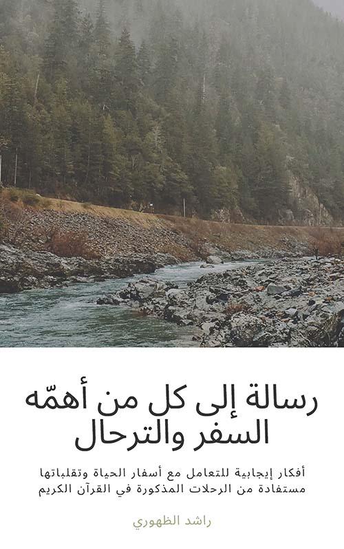 رسالة إلى كل من أهمه السفر والترحال ؛ أفكار إيجابية للتعامل مع أسفار الحياة وتقلباتها مستفادة من الرحلات المذكورة في القرآن الكريم