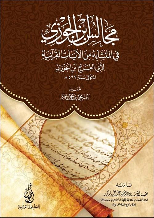 مجالس ابن الجوزي؛ في المتشابه من الآيات القرآنية؛ لابي الفرج ابن الجوزي