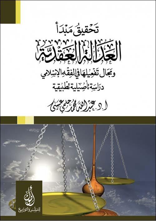 تحقيق مبدأ العدالة العقدية؛ ومجال تفعيله في الفقه الإسلامي؛ دراسة تأصيلية تطبيقية