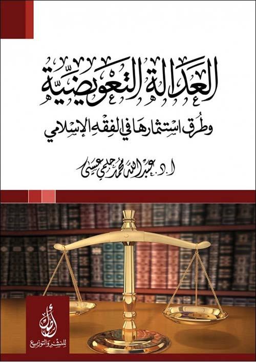 العدالة التعويضية؛ وطرق استثمارها في الفقه الإسلامي