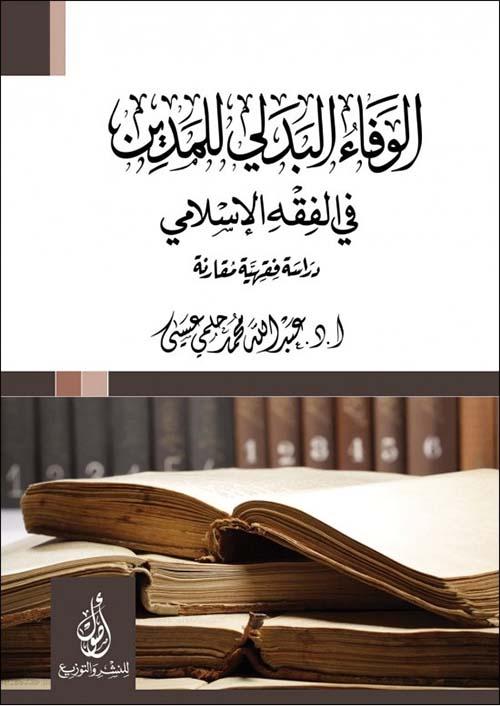 الوفاء البدلي للمدين؛ في الفقه الاسلامي؛ دراسة فقهية مقارنة