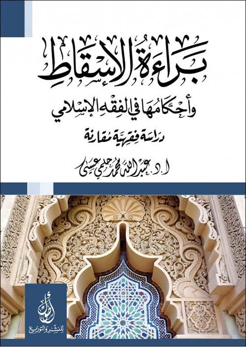 براءة الإسقاط؛ وأحكامها في الفقه الاسلامي؛ دراسة فقهية مقارنة