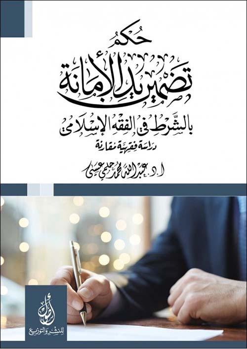 حكم تضمين يد الأمانة؛ بالشرط في الفقه الإسلامي؛ دراسة فقهية مقارنة